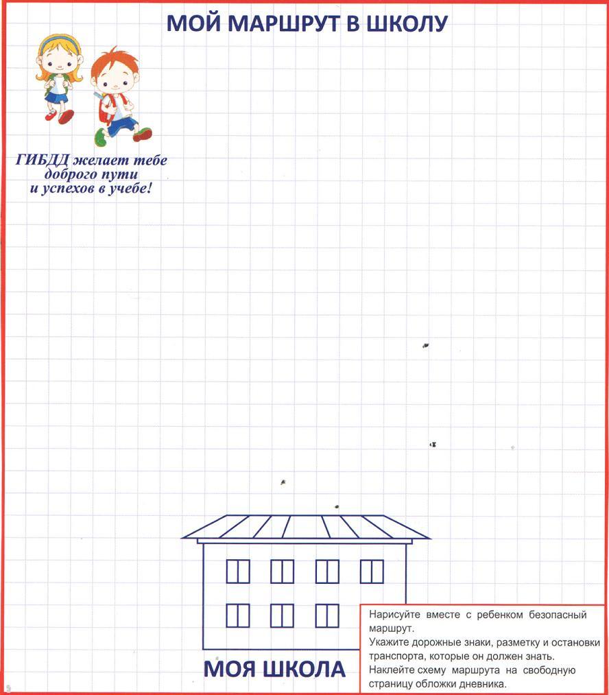 Схема маршрутный лист школьника от дома до школы