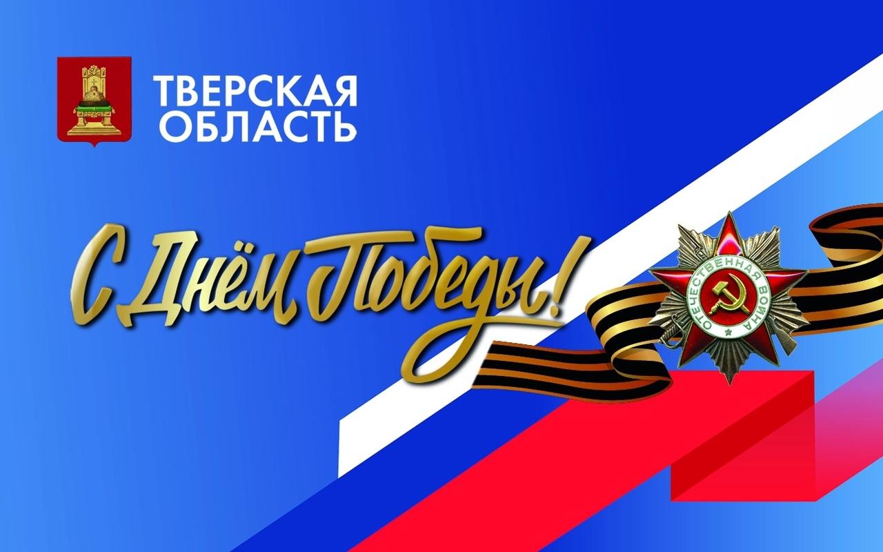 Торжественные мероприятия, посвященные Дню Победы, можно будет посмотреть на телеканале «Тверской проспект-Регион» и в интернете