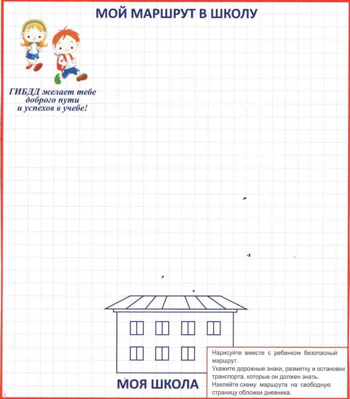 Рисунок путь домой из школы рисунок маршрутный лист распечатать